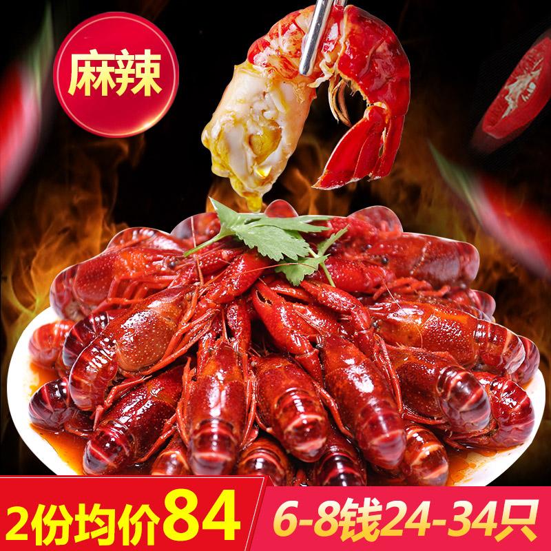 【2份均价84元】星农联合红小厨 麻辣味  6-8钱/只 34-24只 净虾1000g顺丰包邮 加热即食 活虾现制