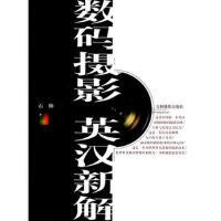 【二手书8成新】数码摄影英汉新解 石帅 吉林摄影出版社有限责任公司