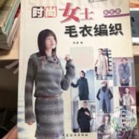 【二手旧书9成新】时尚女士毛衣编织--长毛衣 /阿瑛 中国纺织出版社ld