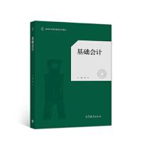 基础会计 韩丹 9787040521856 高等教育出版社教材系列