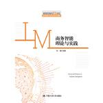 商务智能理论与实践 林强 9787300268460 中国人民大学出版社教材系列