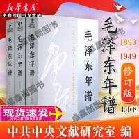 毛 泽东年谱(1893-1949上中下) 全3册 修订本 上、中、下卷(平装)*畅销书 *人生纪实 *传记 领袖人物传