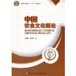 中国饮食文化概论(高等职业教育教材)