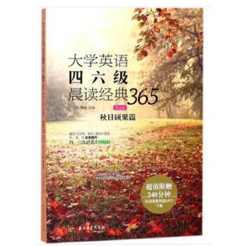 大学英语四六级晨读经典365 (第4版) 秋日硕果篇
