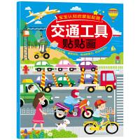 交通工具贴贴画2-3-4-5-6岁宝宝贴纸宝库儿童贴画书益智玩具贴