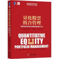 量化股票组合管理:积极型投资组合构建和管理的方法 9787111606123 机械工业出版社出版社 (美)路德维希 B.