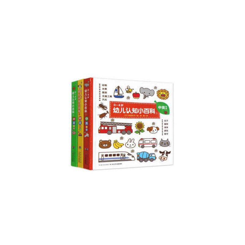 0~4岁幼儿认知小百科套装3册中英文双语读物宝宝图书0-1-3岁婴儿书