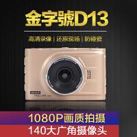 【送8G内存卡,停车牌】金字�D-13汽车行车记录仪1080P高清行车记录仪