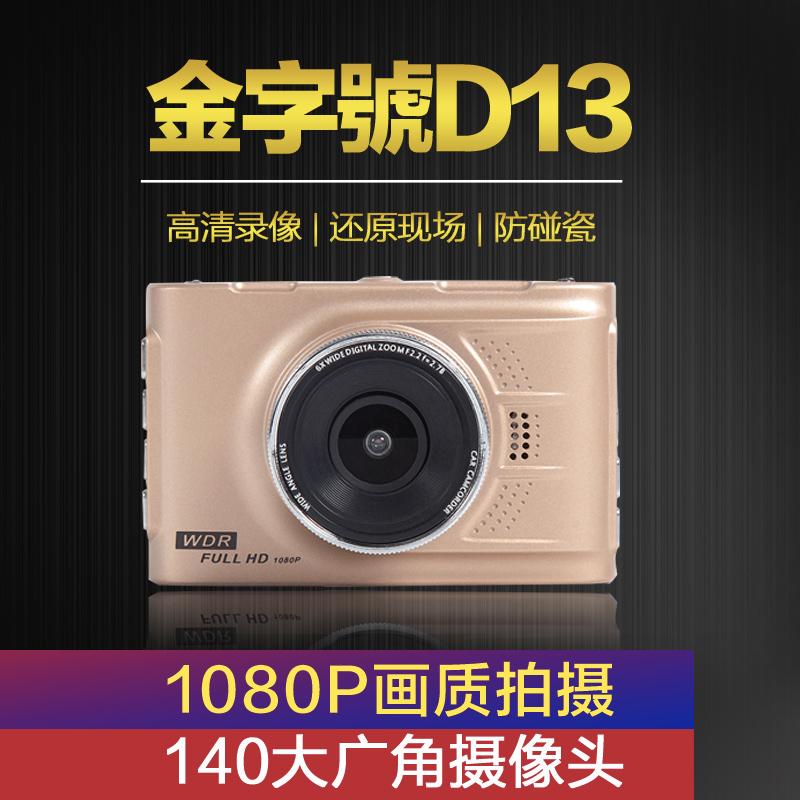 金字號D-13汽车行车记录仪1080P高清行车记录仪新品上市 1080P高清画质140°广角