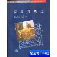 【旧书二手书9成新】家具与陈设 /庄荣 吴叶红 中国建筑工业出版社