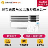 【苏宁易购】奥普浴霸超薄集成吊顶风暖浴霸三合一超导阿里手机智能风暖6024AS