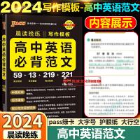 2021版高中英语必背范文60篇晨读晚练高考英语满分作文写作模板pass绿卡图书晨读晚练高一高二高三高考英语满分作文素材