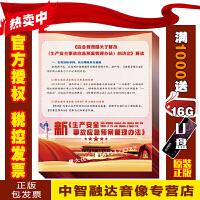 2019版新《生产安全事故应急预案管理办法》宣传单/A4铜版纸正反印刷/100张/套