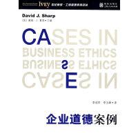 企业道德案例 (工商管理案例系列丛书)