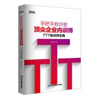 手把手教你做顶尖企业内训师:TTT培训师宝典――培训师必备一本通 博瑞森丛书