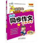 16秋  袋袋库同步作文六年级―苏教版(上)