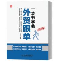 正版 一本书学会外贸跟单 外贸跟单员实用入门教程 外贸 进出口贸易订单处理步骤 对外贸易跟单实务 跟单员业务工作指导教程