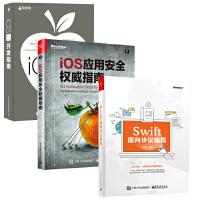 iOS10开发指南.附光盘+iOS 应用安全权威指南+Swift面向协议编程
