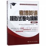 考博英语模拟试卷与精解(全新修订)