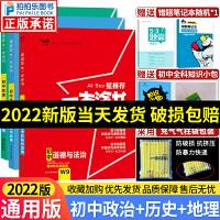 一本涂书初中政治历史地理 七八九年级通用2022版3本全套