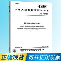 GB/T4754-2017 国民经济行业分类
