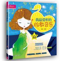 我*听的胎教音乐 菅波 中国妇女出版社