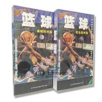 CCTV 篮球 基础技术篇 配合战术篇 17VCD 央视百科体育教程光盘