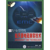 航天器电磁兼容技术