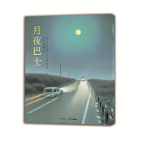 心喜阅绘本馆:月夜巴士(平)