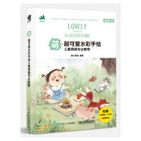 萌 超可爱水彩手绘儿童插画专业教程