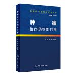 基层医生药物处方集丛书·肿瘤治疗药物处方集