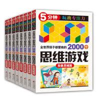 全世界孩子都爱做的2000个思维训练游戏全8册 6-7-9-10-12岁儿童填字 5分钟玩出专注力记忆数独书 小学生青