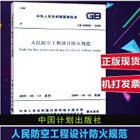 GB 50098-2009 人民防空工程设计防火规范 附条文说明