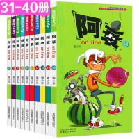 正版 阿衰 on line 31-40 全套10册 猫小乐卡通爆笑校园漫画书31-32-33-34-35-36-37-