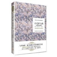 小毛驴与我 (诺贝尔文学奖・精装典藏书)