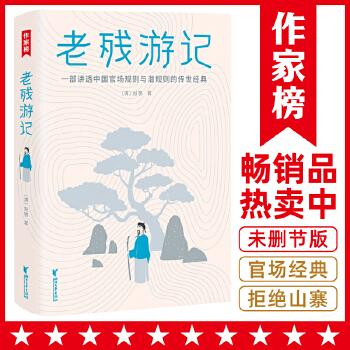 老残游记(pdf+txt+epub+azw3+mobi电子书在线阅读下载)