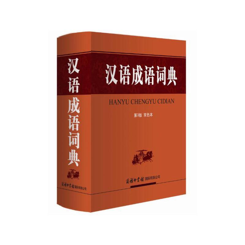 汉语成语词典(第3版双色本) 收录成语一万三千余条?释义语见例句帮助领会成语要义。内容丰富实用;版式美观大方
