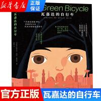 【现货】瓦嘉达的自行车 骑单车的女孩脚踏车大作战9-14岁男孩女孩成长励志故事书籍真人真事改编大奖文学小说电影同款豆瓣评