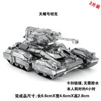 爱拼 金属DIY拼装模型3D立体免胶纳米拼图 光轮HALO 天蝎号坦克
