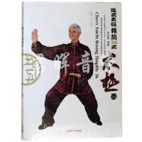 正版 陈氏陈式太极拳基础入门视频教程光盘 精简36式 教学书+DVD