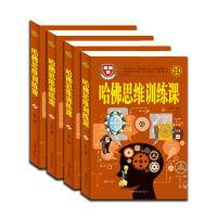 哈佛思维训练课 300个思维推理智商数学图像趣味游戏全套4册 10之18岁儿童青少年思维逻辑训练书籍  智力开发书籍