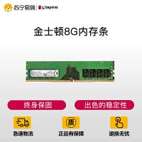 【苏宁易购】金士顿8G内存条 DDR4 2400 8G 台式机内存条 四代内存条 兼容2133