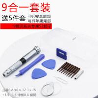 笔记本螺丝刀多功能套装苹果华为小米手机电脑拆机清灰维修工具 2991A 九合一(送五件套)