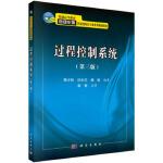 【新华书店】过程控制系统 陈夕松,汪木兰,杨俊 著 科学出版社 9787030428912