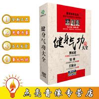正版健身气功大全DVD教学视频教程示范讲解教材光盘碟片 贾桂君