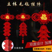 春节喜庆挂件室内布置装饰品无纺布挂饰中国结毛毡辣椒串鞭炮福袋