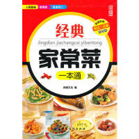 【二手书8成新】经典家常菜一本通 尚锦文化 9787506467766