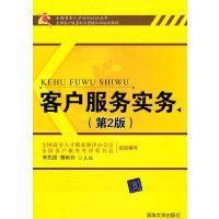 客户服务实务(第2版)(全国商务人才培训认证丛书)