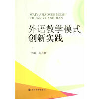 外语教学模式创新实践