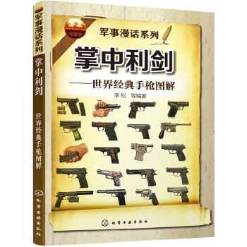 掌中利剑——世界经典手枪图解(pdf+txt+epub+azw3+mobi电子书在线阅读下载)